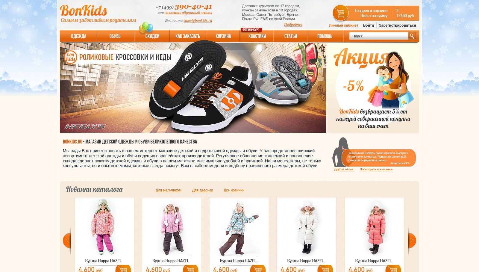 Сайт интернет-магазина детской одежды и обуви «Бонкидс» - Создание ... 71725e986ceaa